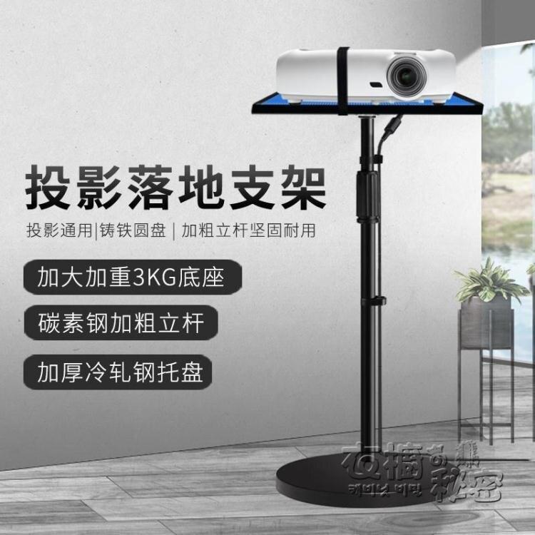思影PB09T投影儀支架落地伸縮架子極米堅果愛普生明基索尼投影機通用型托盤支架升降HM