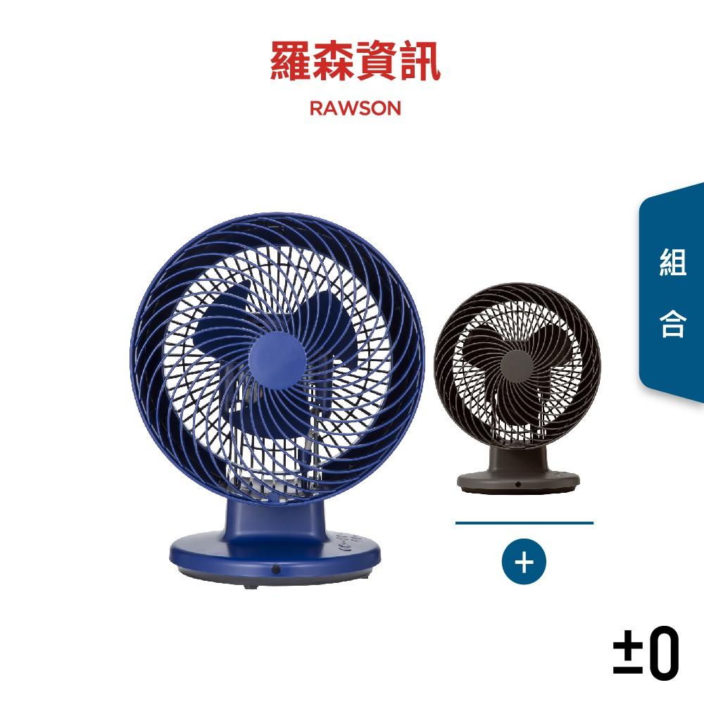±0 XQS-D330 D330 DC 正負零 空氣循環扇 循環扇 電風扇 電扇 風扇 循環扇 變頻風扇 2入組合