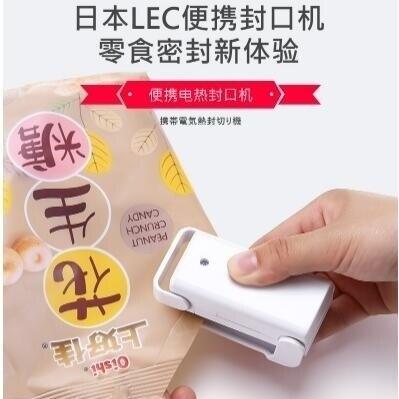 日本迷你便攜封口機小型家用塑胶袋封口器零食手壓式電熱密封器 交換禮物 摩可美家