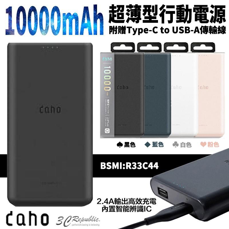 DAHO 超薄型 簡約風 10000mAh 行動電源 充電 行充 台灣公司貨