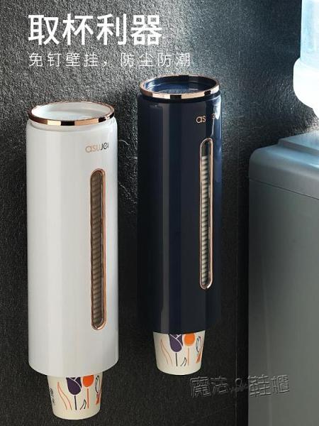 紙杯架取杯架放一次性杯子水杯收納盒神器飲水機自動落杯器置物架 魔法鞋櫃