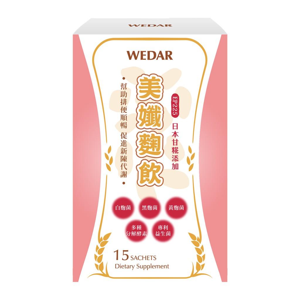 WEDAR 美孅麴飲 (15包/盒) -- 官方 直營 原廠 正貨 售後服務