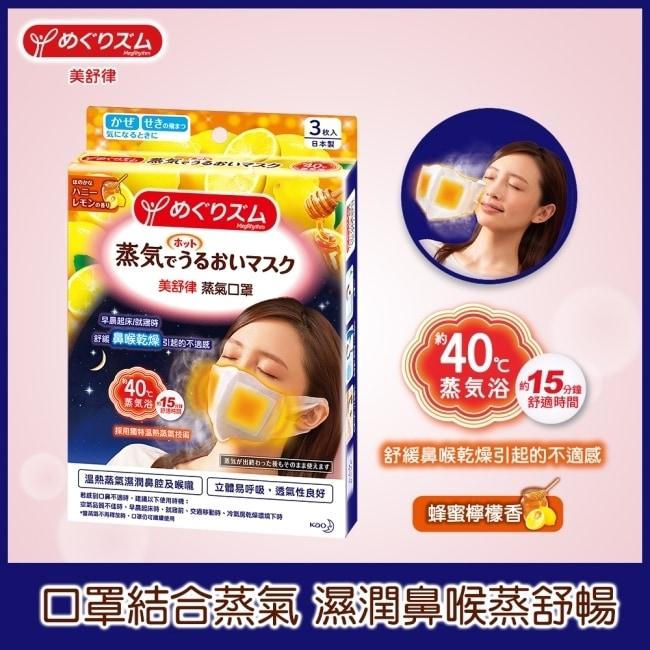 美舒律 蒸氣口罩 蜂蜜檸檬香 3片裝