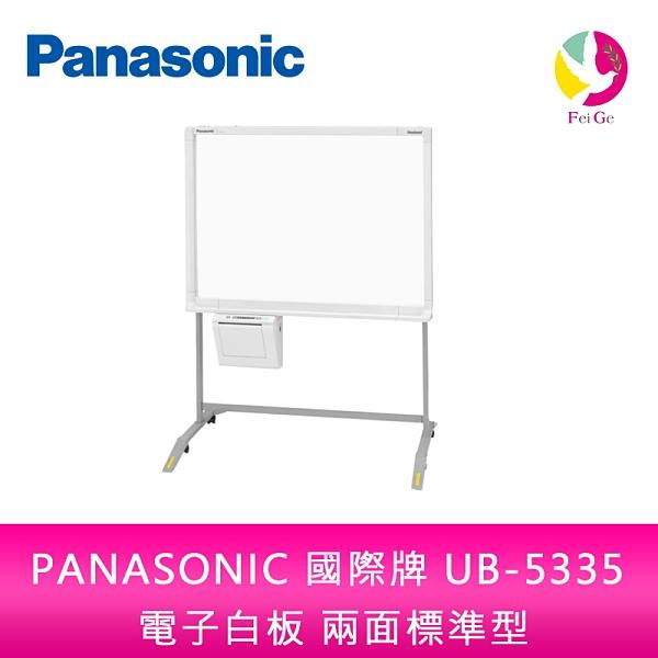 分期0利率 PANASONIC 國際牌 UB-5335 普通紙 電子白板 兩面標準型 單片 隨機附腳架 不含安裝