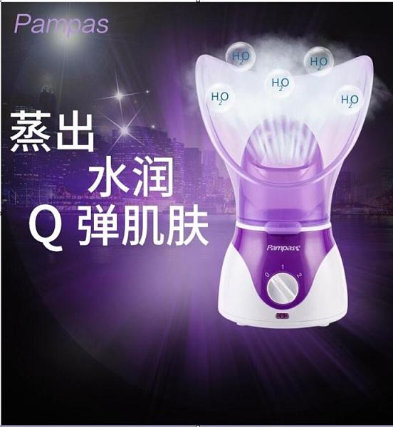 蒸臉器美容儀家用熱噴蒸面機補水儀器臉部加濕器蒸鼻器 快速出貨