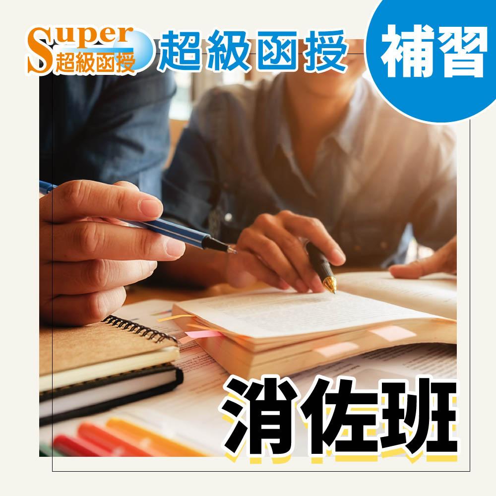 110超級函授/消防法規/吳信雄/單科/消佐班/加強班