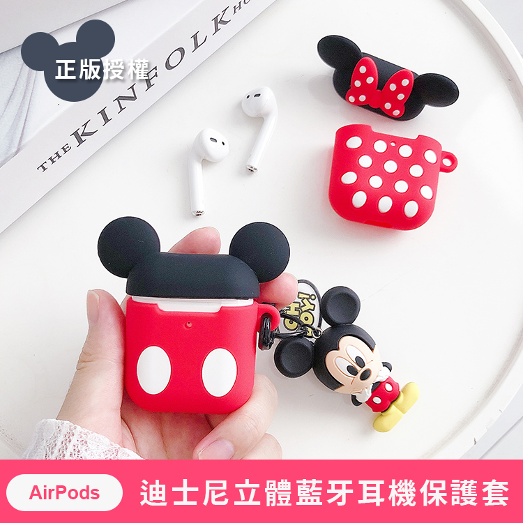 Airpods 1/2 迪士尼正版授權立體藍芽耳機保護套(五款)【RD31-5-6】