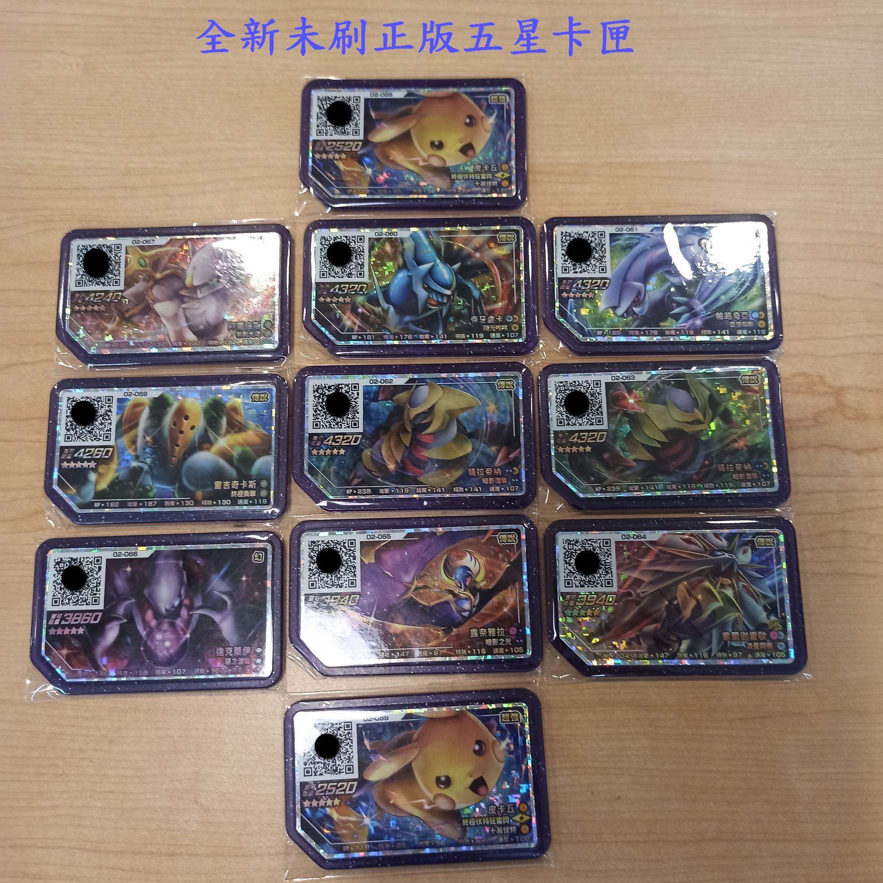【台正版】Gaole 寶可夢 第二彈 五星卡 正版卡匣 免運