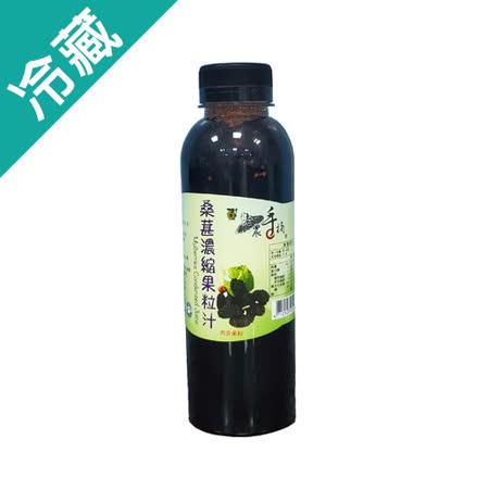 【老農手摘】桑葚濃縮果粒汁600G/瓶