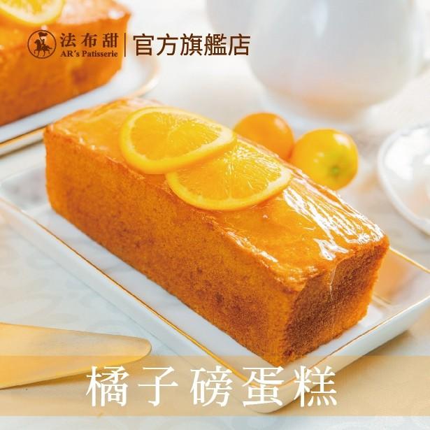 【法布甜AR's Patisserie】橘子磅蛋糕*1