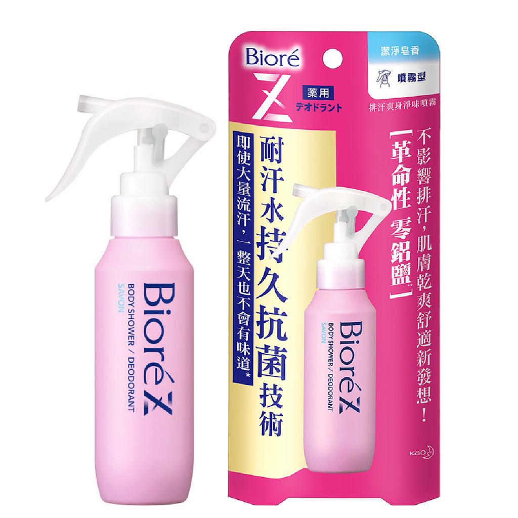 Biore排汗爽身淨味噴霧潔淨皂香100ml【康是美】