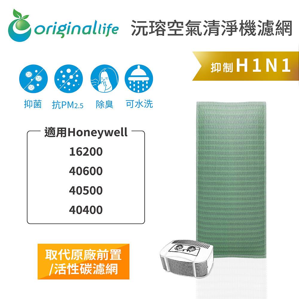honeywell16200/40600/40500/40400(取代活性碳濾網)空氣清淨機濾網