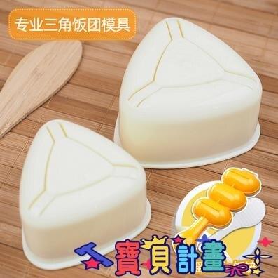 模具 日式大小2個裝日本三角飯團模具三角形米飯壽司工具便當模具 摩可美家