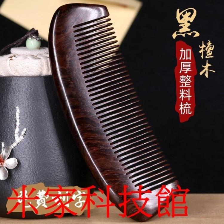 木梳子 梳涵天然黑檀木梳子防靜電按摩脫發家用梳長直發梳女專用整料加厚 夏沐