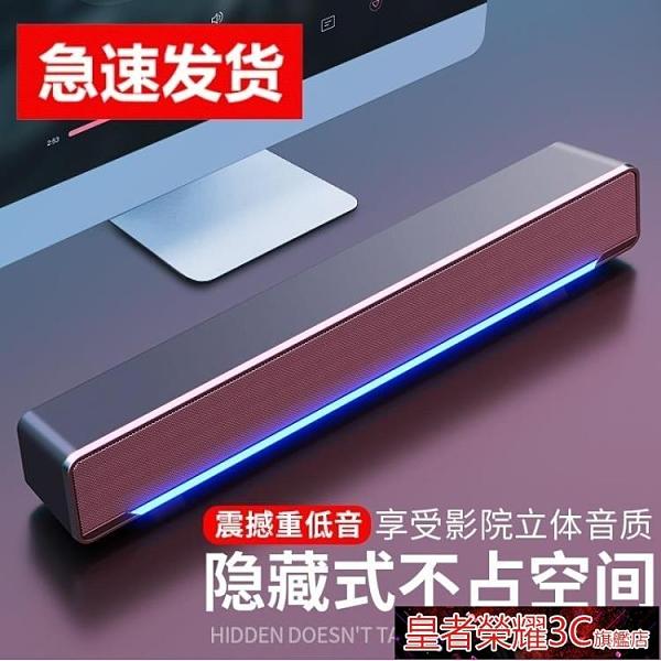 電腦喇叭 電腦音響家用台式機超重低音筆電多媒體低音炮長條小音箱迷你喇叭有線usb