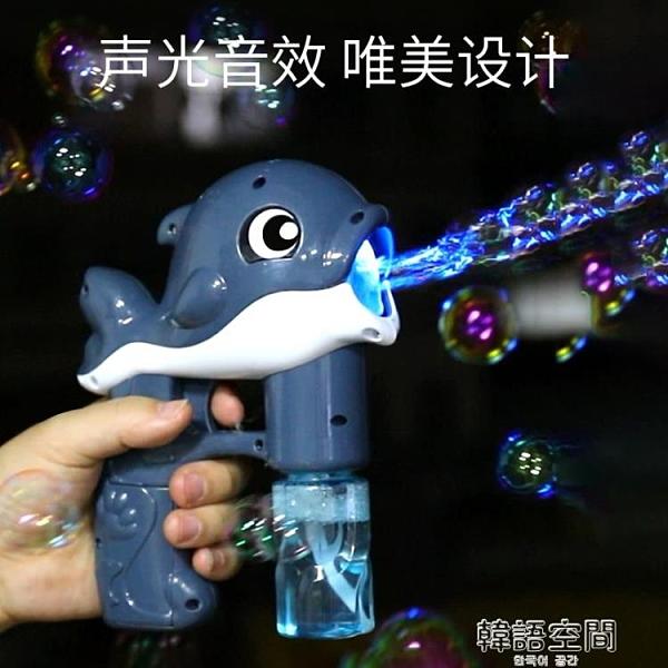 泡泡機 抖音同款網紅自動吹泡泡電動吹泡泡機兒童玩具海豚機全自動泡泡槍