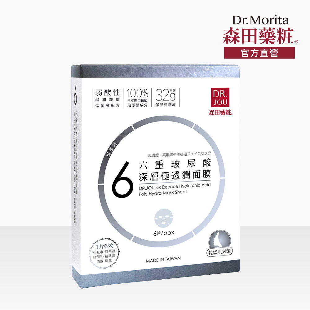 森田DR.JOU六重玻尿酸深層極潤白面膜6入(32g/片)