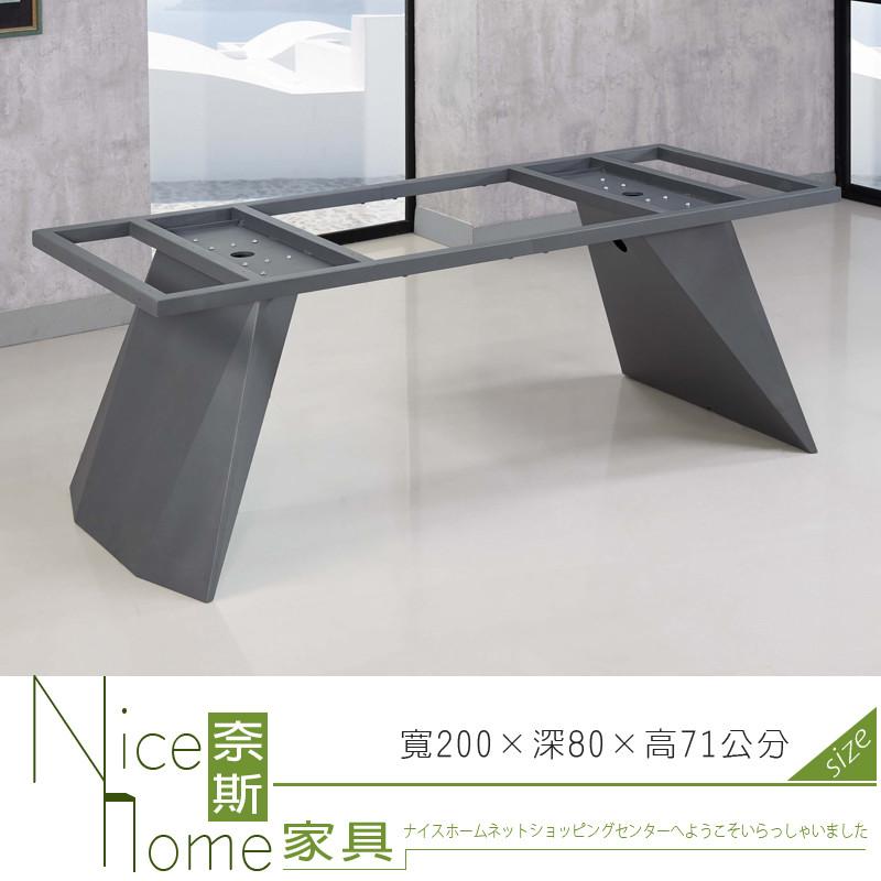 奈斯家具nice171-10-ha 八字型腳座/砂碳灰