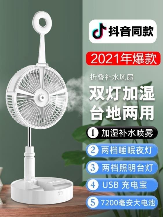 風扇 伸縮折疊小風扇便攜式小型無線usb充電風扇便攜可折疊加水噴霧加濕臺燈夜燈 摩可美家