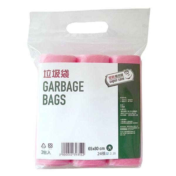 最划算環保垃圾袋-大(65*80cm*3入/組)【愛買】