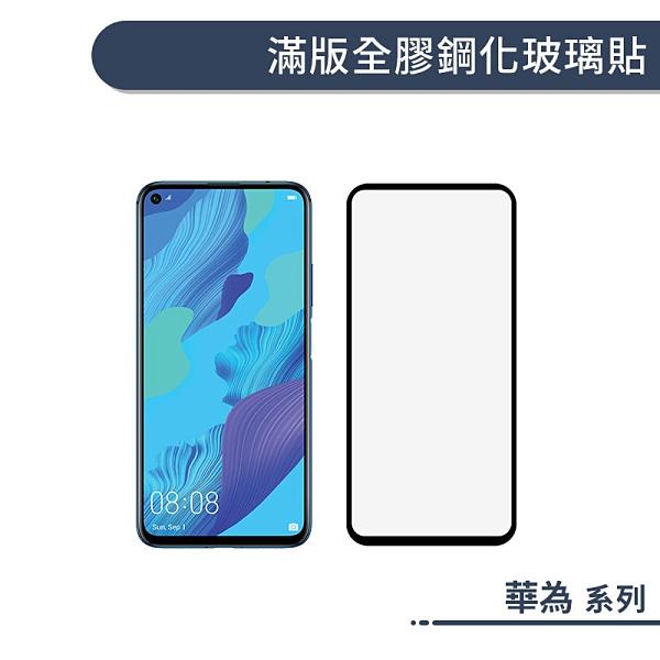 不怕彩虹紋! 華為 Mate10 5.9吋 全膠 滿版 9H 鋼化 玻璃貼 手機螢幕 保護貼 滿膠 摩卡棕