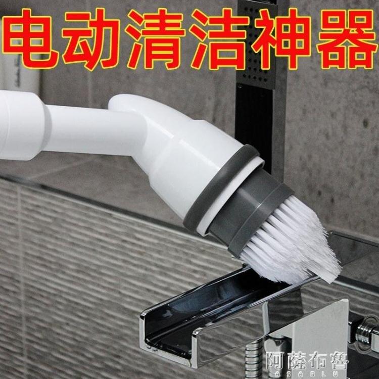 電動清潔刷 電動清潔神器地板瓷磚刷自動廚房衛生間浴室刷地縫隙角落清潔刷子 摩可美家