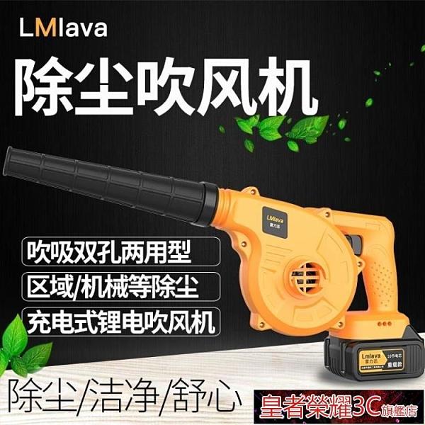 吹風槍 鋰電吹風機 電腦除塵器 充電式吹灰機大功率吹吸兩用鼓風機YTL