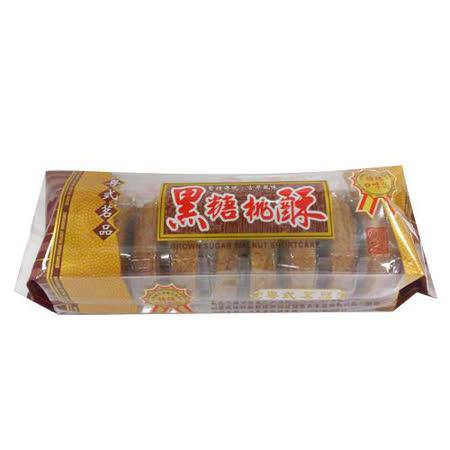 義香珍黑糖桃酥430g