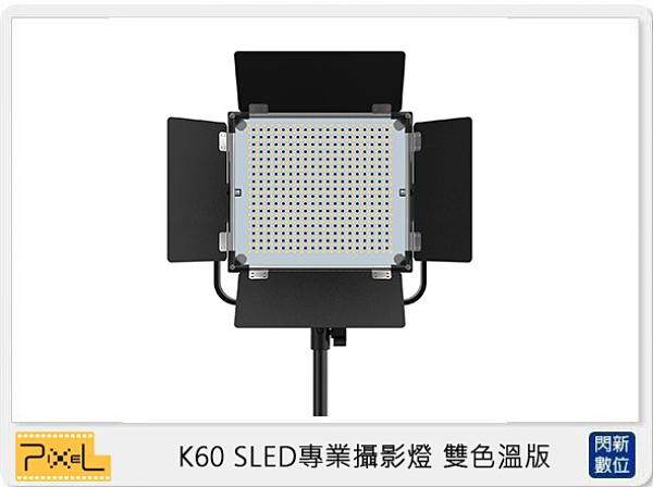 Pixel 品色 K60S 340顆 專業攝影燈 雙色溫版 攝影燈 補光燈 柔光燈 LED燈(公司貨)