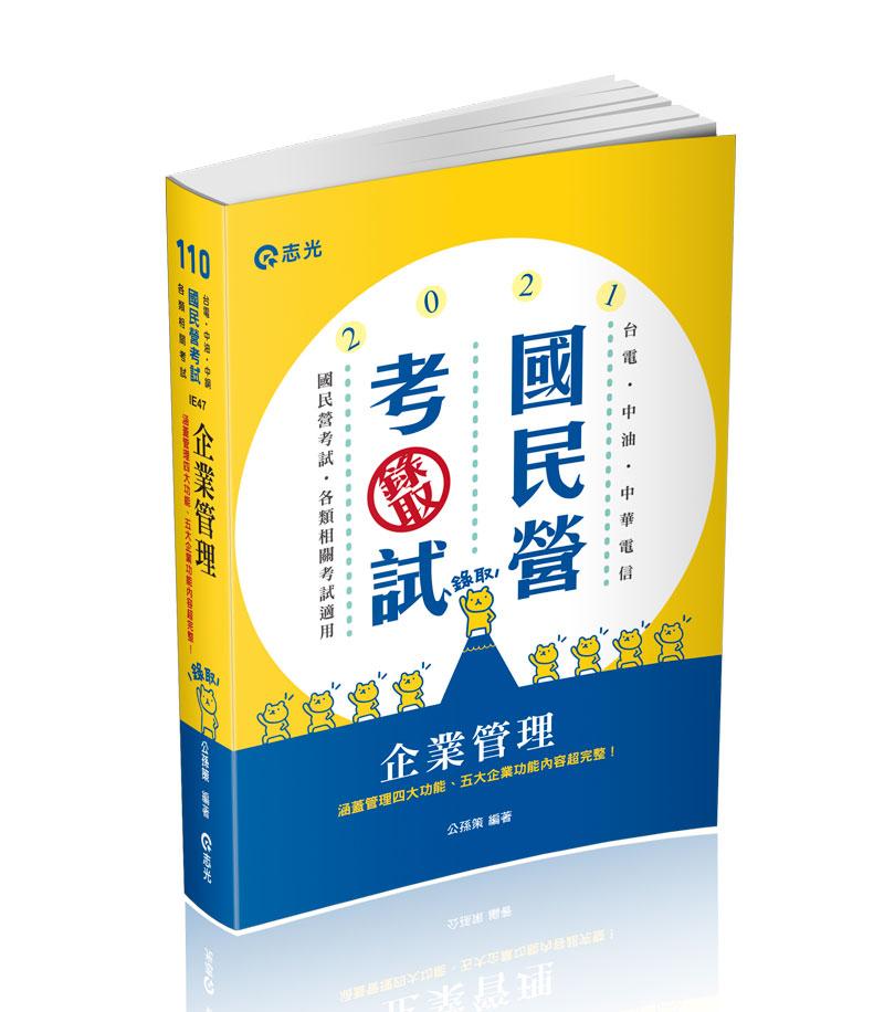 企業管理(志光)(公孫策)-IE47