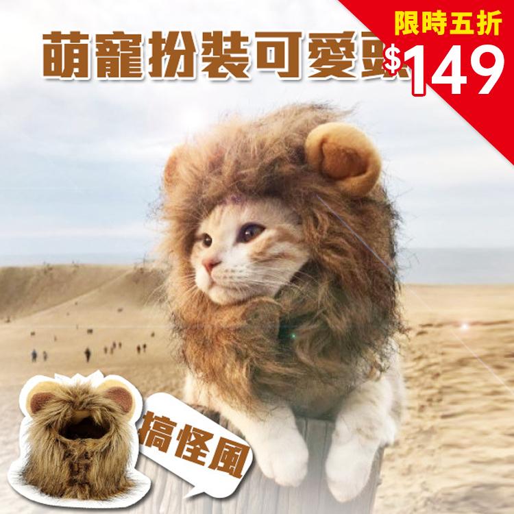 (現貨)獅子頭套 貓狗扮裝可愛造型頭套【RC15Y0061G】
