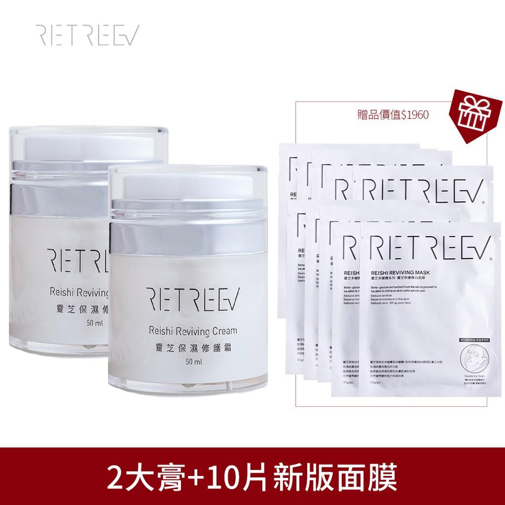 【Retreev 蕊琦芙】靈芝保濕修護霜×2 送2盒新版面膜