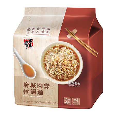 五木府城肉燥味湯麵4入