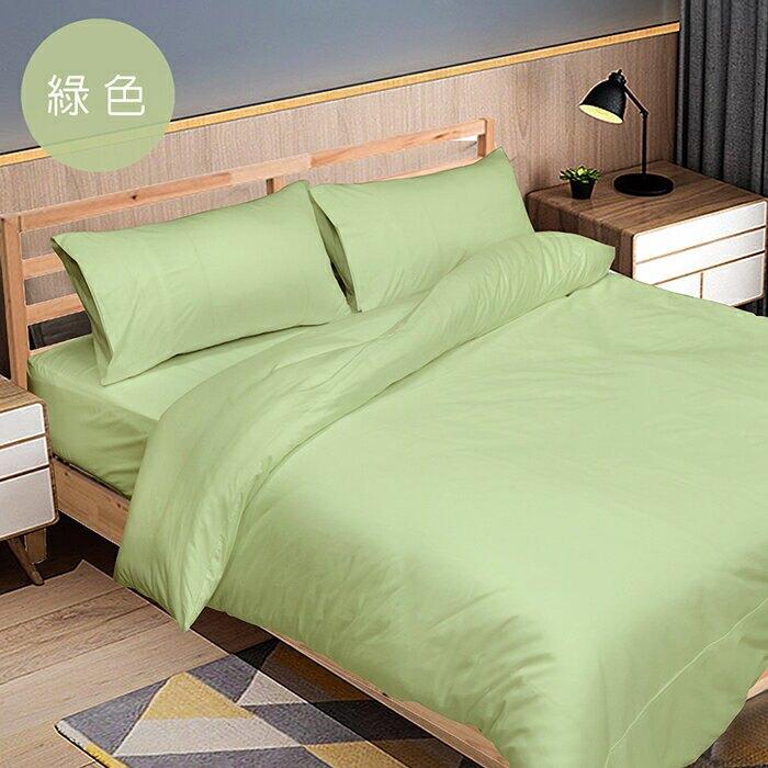 三件式精梳純棉素面床包-雙人加大(綠色 6X6.2尺) [大買家]