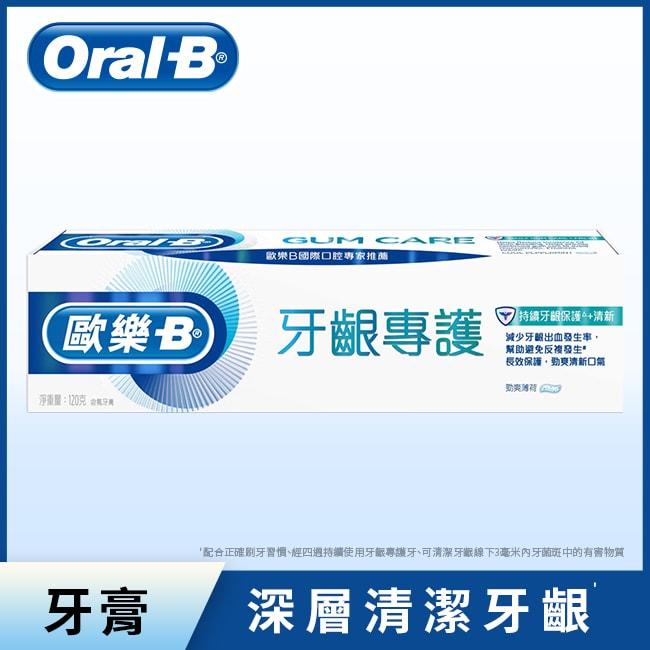 歐樂B牙齦專護牙膏120g-勁爽薄荷