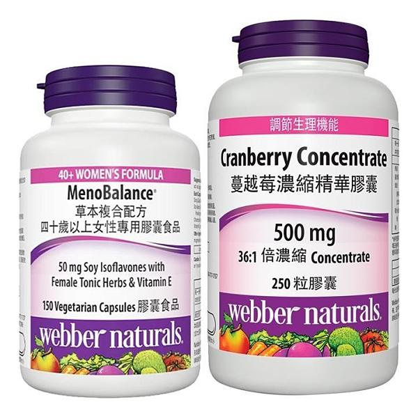 Webber Naturals 草本複合配方四十歲以上女性專用膠囊食品 150粒 & 蔓越莓濃縮精華膠囊 250 粒