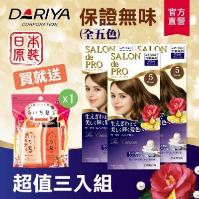 (3入組)【Dariya塔莉雅】沙龍級白髮專用快速染髮霜(5自然棕)50g+50g