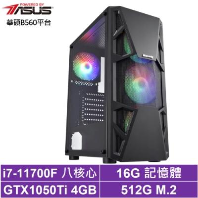 華碩B560平台[浩瀚魔龍]i7八核GTX1050Ti獨顯電玩機