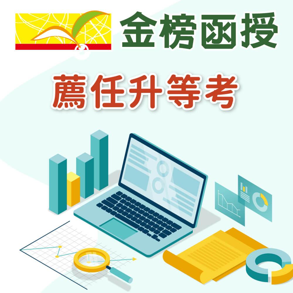 110金榜函授/經濟學(含基礎經濟學)/徐喬/單科/薦任升等考/財稅行政