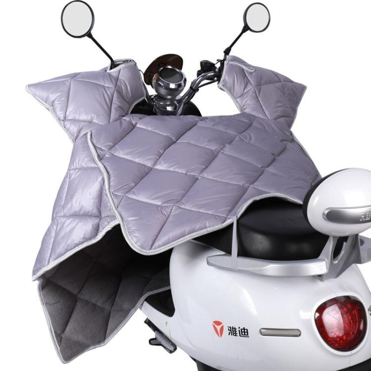 【八折】電動摩托車擋風被春秋薄款四季雙面防風罩防水防曬防寒冬季加絨厚 ATF  閒庭美家