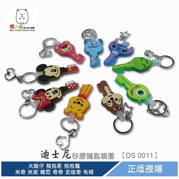 迪士尼 矽膠鑰匙鎖圈 米奇 維尼 奇奇 史迪奇 大眼仔 熊抱哥 抱抱龍【DS0011】熊角色流行生活館