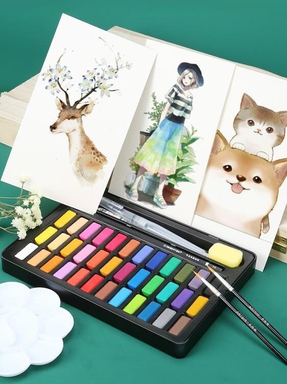 固體水彩 水彩顏料套裝36色固體水彩顏料初學者繪畫工具套裝學生手繪便攜水彩畫筆套裝 果果輕時尚