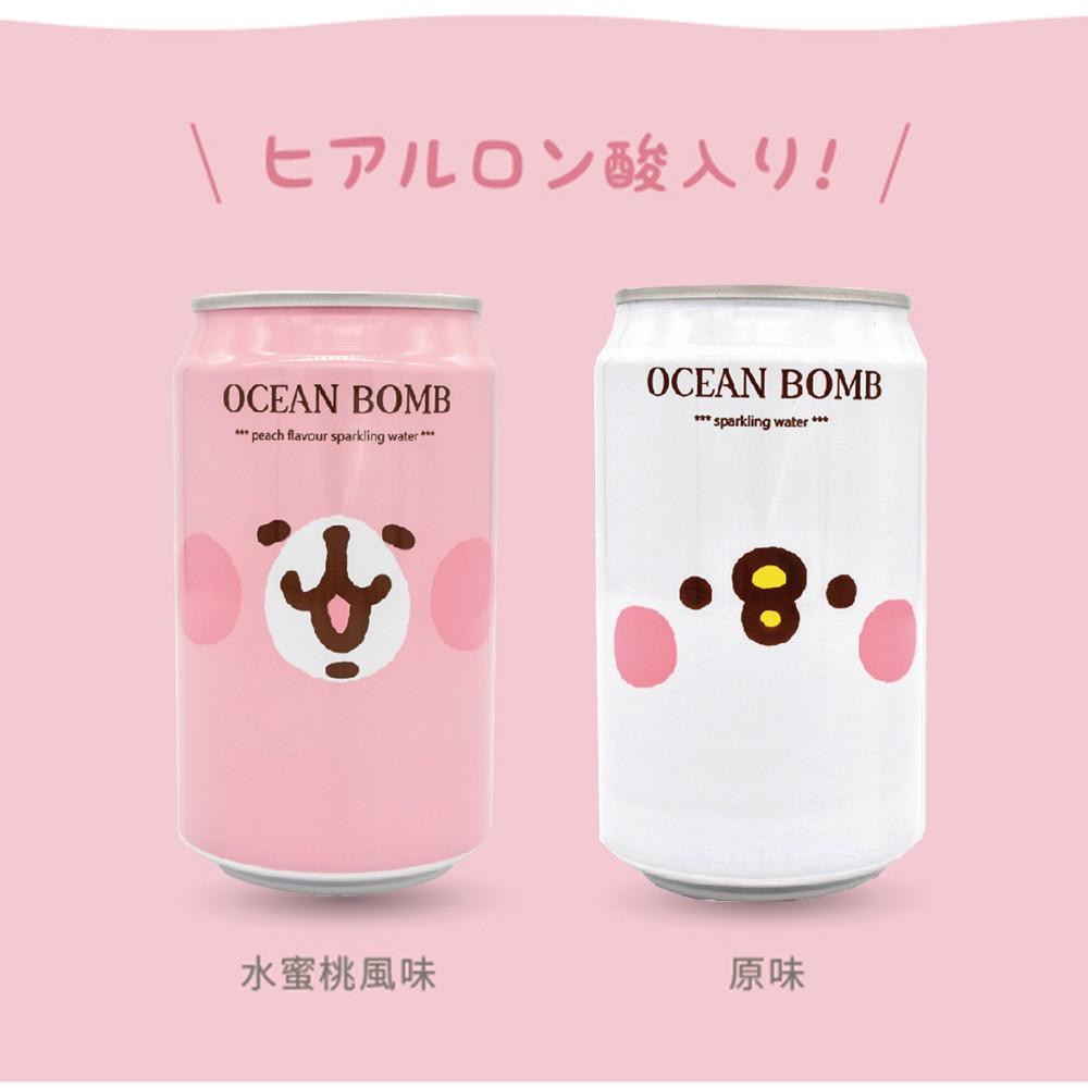 即期【OceanBomb】玻尿酸微氣泡水_原味&水蜜桃(330ml)