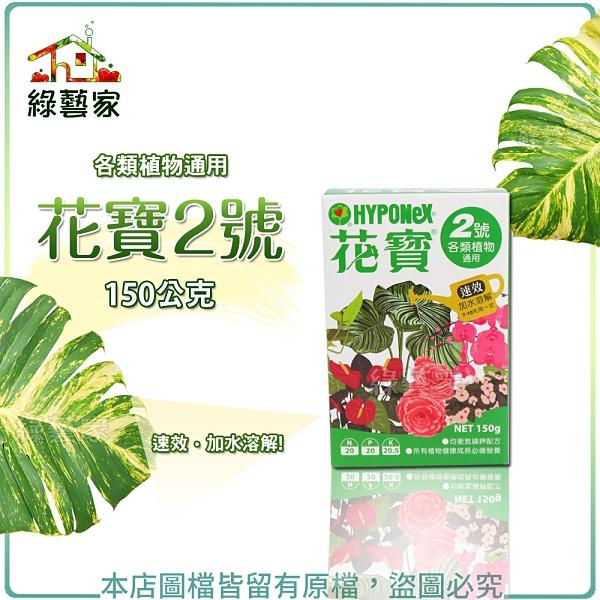 【綠藝家】花寶2號150公克
