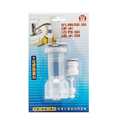 抗菌除臭活性碳濾水器