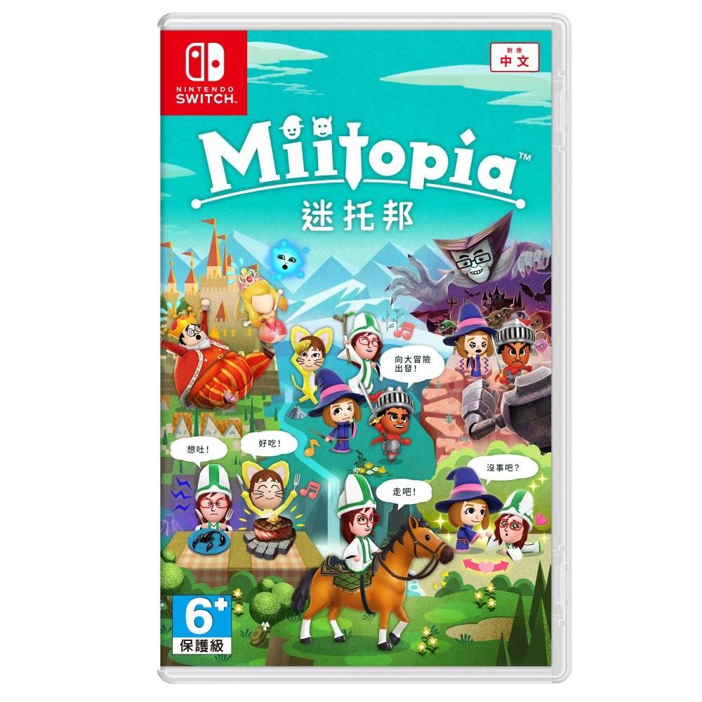 【預購】 Nintendo Switch 迷托邦 Miitopia 中文版全新品 【5/21上市 附特典磁鐵】台中星光電