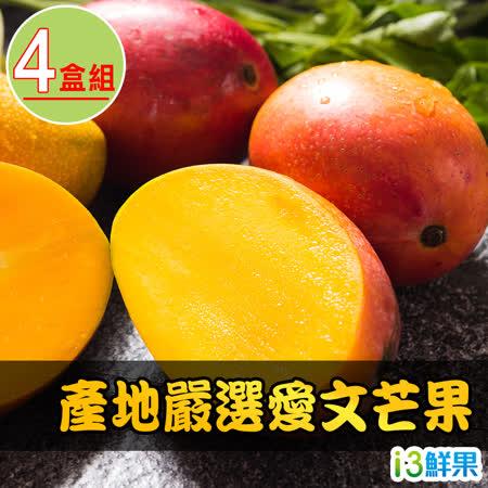 【愛上鮮果】產地嚴選愛文芒果4盒組(3台斤±10%/盒/約5~7顆)