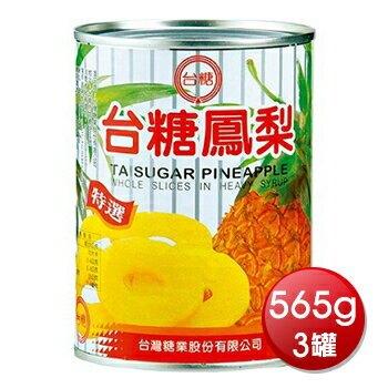 台糖 鳳梨罐頭-特選(565gx3罐/組) [大買家]