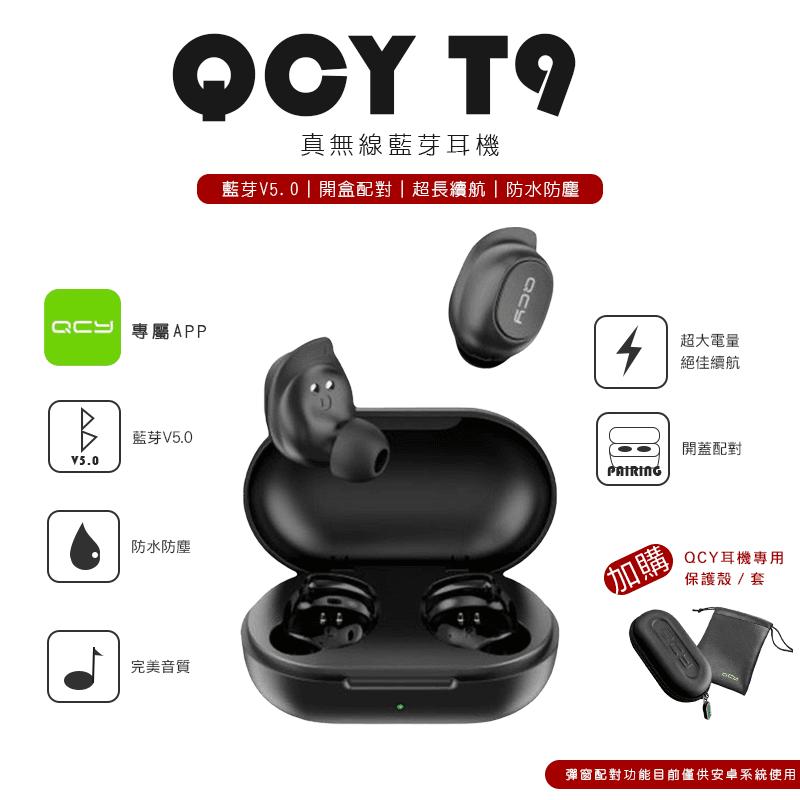 QCY T9  藍芽5.0 藍芽耳機 真無線藍芽耳機 耳機  運動耳機 迷你藍芽耳機 無延遲