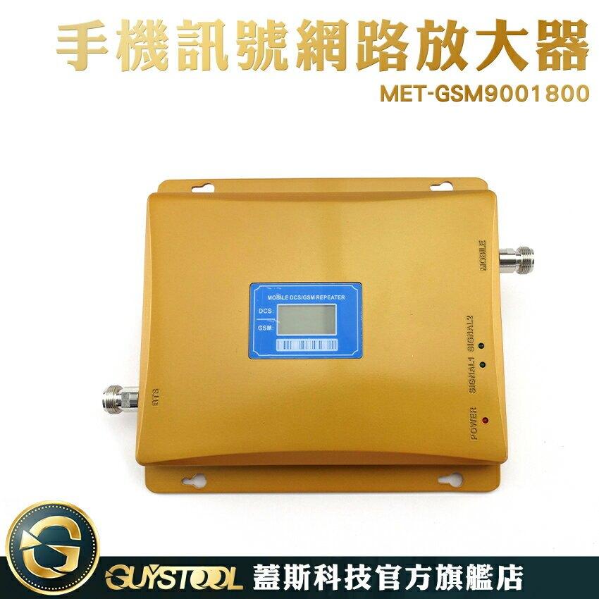 蓋斯科技 無線訊號延伸器 訊號順暢 MET-GSM9001800 台灣全頻段手機訊號網路放大器/強波器 放大器